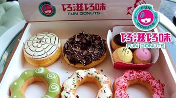 台式甜品小店,四季火