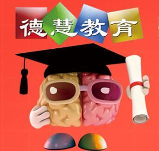 德慧教育-创业小项目、加盟网、商机网