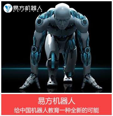 易方机器人
