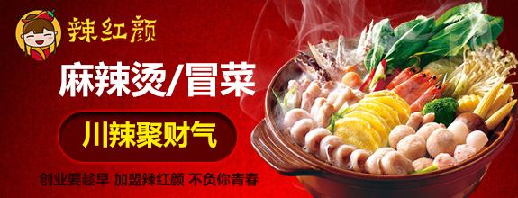 辣红颜麻辣烫冒菜加盟非常具有吸引力的品牌