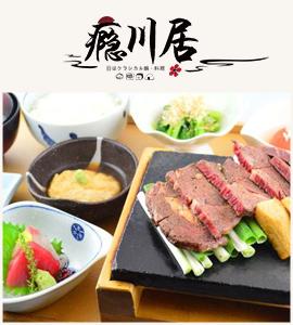 经典日式料理引爆味蕾