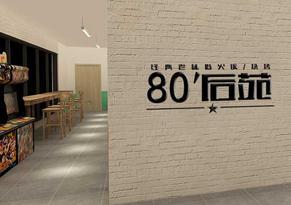 80后苑主题餐厅