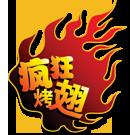 疯狂烤翅-开店加盟、创业小项目、商机网