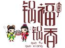 锅福锅香--开店加盟、创业小项目、商机网