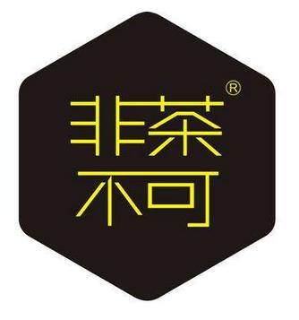 非茶不可-开店加盟、创业商机、小本创业项目,加盟网