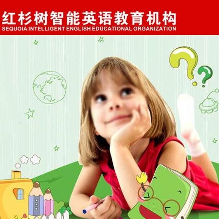 红杉树智能英语教育