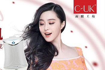 C-UK面膜機打造最健康的美麗容顏