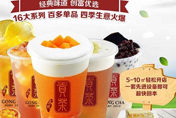 品悦贡茶加盟 市场诚信品牌