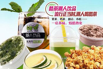 酷茶饮品紧跟茶饮市场潮流更具亲和力