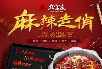 九宫煮麻辣烫:一年四季无淡季
