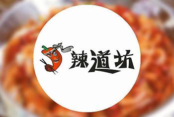 辣道坊麻辣香锅 口味众多