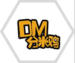 DM分米鸡