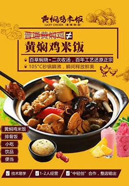 御吉黃燜雞米飯