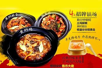 投資食必思黃燜雞米飯利潤怎么樣?