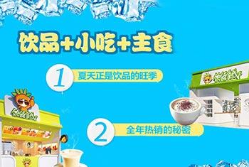 饮领食代饮品王牌国际官方网站让你掌握开店技巧
