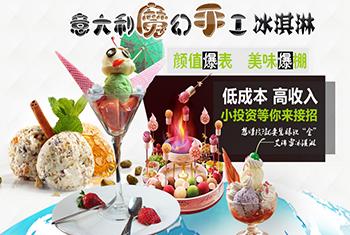 艾瑞雪意式冰激凌怎么样行业第一品牌