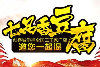 斗腐倌:加盟签约谨防上当
