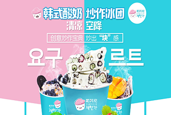载韩家炒酸奶加盟 好品牌值得信赖