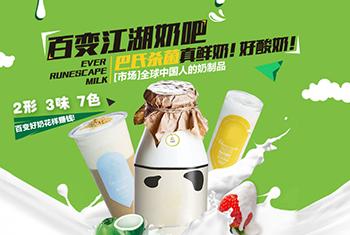 奶牛侠酸奶饮品 口感上更加新鲜