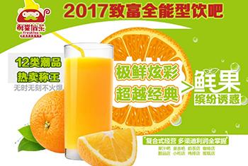 鲜果仙茶饮品 小投资大财富