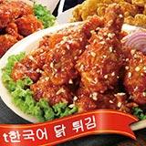 鳥叔韓式炸雞