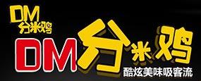 DM分米鸡---小本创业项目、招商加盟网、投资开店