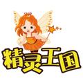 【精灵王国】儿童特色主题餐厅