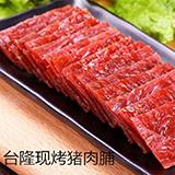 臺隆現烤肉脯