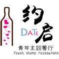 【约启】青年主题餐厅