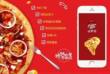 比萨客:走出披萨投资新路线