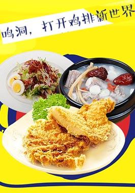 鸣洞韩式鸡排