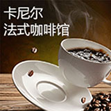 卡尼尔咖啡