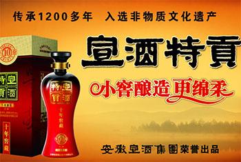 宣酒集团获安徽省质量信用AAA级企业认定