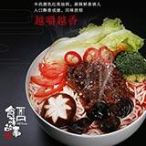 食菋故事米线