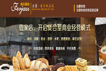 面包王牌国际官方网站哪家好点?法爵音乐告诉你