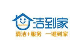潔到家-開店加盟、創業商機、小本創業項目,加盟網