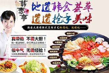 韩悫亭美食王牌国际官方网站怎么样带你领略异国风情