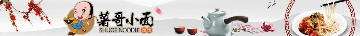 薯哥小面-创业商机、小本创业项目、投资开店