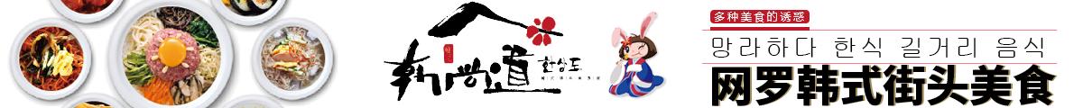 韩尚道-创业商机、小本创业项目、招商加盟网