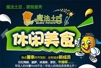 魔法土豆让你对投资小吃业不再迷茫