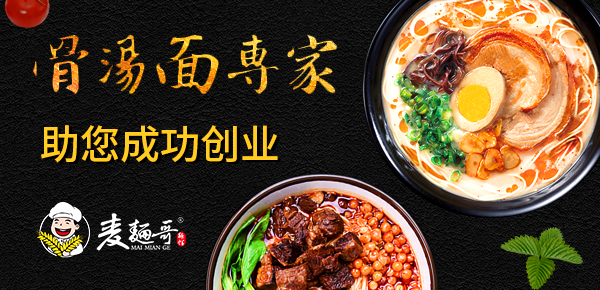 二十八年餐饮行家钟情麦麺哥品牌