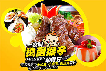 搗蛋猴子兒童主題餐廳是這樣的人氣高