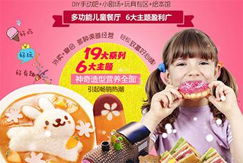 KEY優米兒童餐廳 產品系列夠豐富,更夢幻!