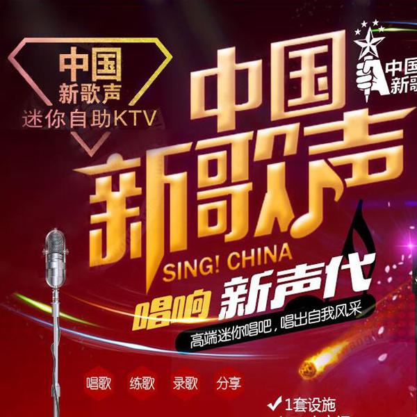 中国新歌声迷你自助ktv