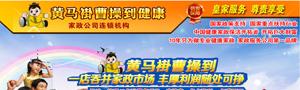 黄马褂曹操到王牌国际官方网站