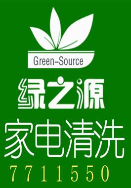 绿之源王牌国际官方网站