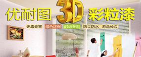 优耐图3D彩粒漆