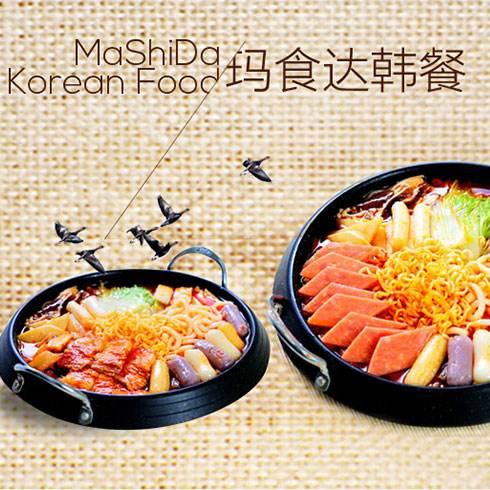 玛食达韩餐 全新的美食体验
