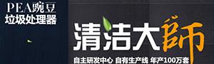 豌豆垃圾處理器