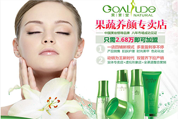 果素堂化妆品绿色护肤行业标杆
